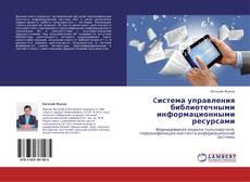 Cистема управления библиотечными информационными ресурсами的封面