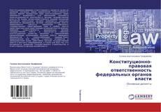 Couverture de Конституционно-правовая ответственность федеральных органов власти