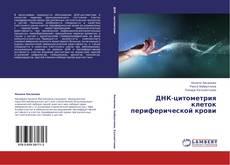 Bookcover of ДНК-цитометрия клеток периферической крови