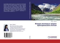 Bookcover of Флора молодых морен Центрального Алтая