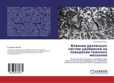 Bookcover of Влияние различных систем удобрений на поведение тяжелых металлов