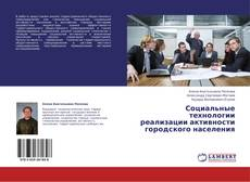 Bookcover of Социальные технологии реализации активности городского населения