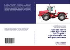 Особенности эксплуатации тракторов с газобаллонным оборудованием kitap kapağı