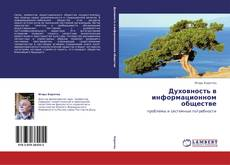 Bookcover of Духовность в информационном обществе