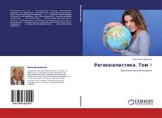 Bookcover of Регионалистика. Том 1