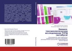 Bookcover of Химико-токсикологическое исследование ТЭТД (антабуса)