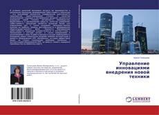 Buchcover von Управление инновациями внедрения новой техники