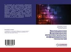 Couverture de Эволюционное формирование интеллектуальных информационных технологий