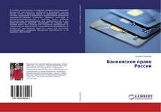 Банковское право России kitap kapağı