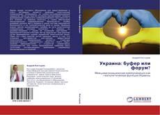 Buchcover von Украина: буфер или форум?