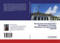 Capa do livro de Политическая борьба в Испании в XXI веке. Вопросы исторической памяти