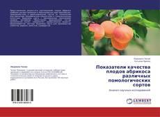 Bookcover of Показатели качества плодов абрикоса различных помологических сортов