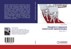 Portada del libro de Нацизм в зеркале советской пропаганды