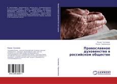 Обложка Православное духовенство в российском обществе