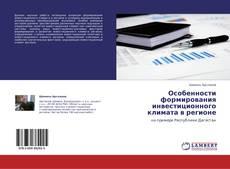 Portada del libro de Особенности формирования инвестиционного климата в регионе