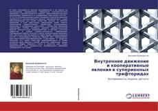 Capa do livro de Внутреннее движение и кооперативные явления в суперионных трифторидах