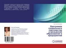 Обложка Программа социального партнерства учреждений образования и предприятий