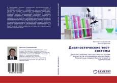 Buchcover von Диагностические тест-системы