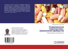 Bookcover of Современные перспективы   применения фибратов