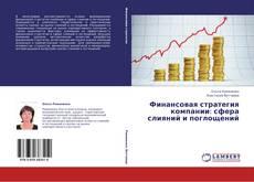 Обложка Финансовая стратегия компании: сфера слияний и поглощений