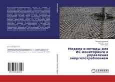 Модели и методы для ИС мониторинга и управления энергопотреблением的封面