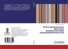 Portada del libro de Этико-религиозные факторы рационализации предпринимательства