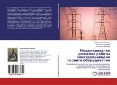 Bookcover of Моделирование режимов работы электроприводов горного оборудования