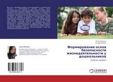 Couverture de Формирование основ безопасности жизнедеятельности у дошкольников