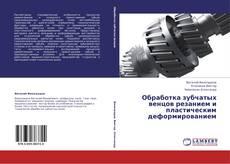 Copertina di Обработка зубчатых венцов резанием и пластическим деформированием