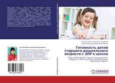 Couverture de Готовность детей старшего дошкольного возраста с ЗПР к школе