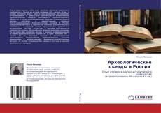 Buchcover von Археологические съезды в России