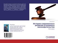 Copertina di История современного развития уголовного законодательства
