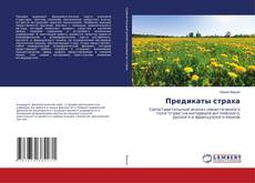 Bookcover of Предикаты страха