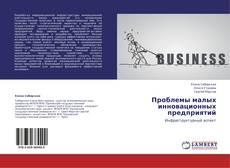 Bookcover of Проблемы малых инновационных предприятий