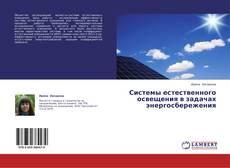Bookcover of Системы естественного освещения в задачах энергосбережения