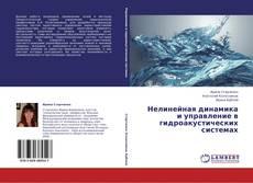 Capa do livro de Нелинейная динамика и управление в гидроакустических системах