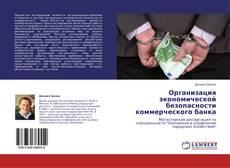 Организация экономической безопасности коммерческого банка的封面