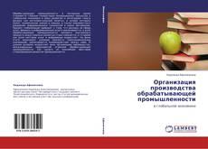 Обложка Организация производства обрабатывающей промышленности