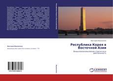 Capa do livro de Республика Корея в Восточной Азии