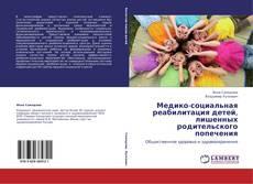 Обложка Медико-социальная реабилитация детей, лишенных родительского попечения