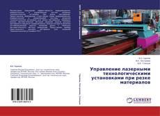 Portada del libro de Управление лазерными технологическими установками при резке материалов