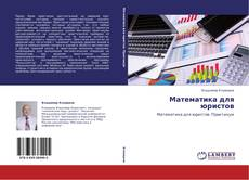 Bookcover of Математика для юристов