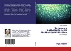 Активация расплавленных и твердых электролитов kitap kapağı