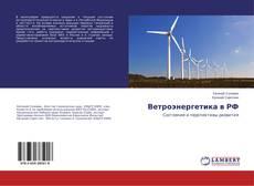 Bookcover of Ветроэнергетика в РФ
