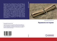 Bookcover of Правила истории