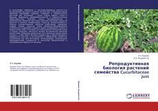 Обложка Репродуктивная биология растений семейства Cucurbitaceae juss