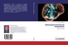 Обложка Биоэнергетическая медицина