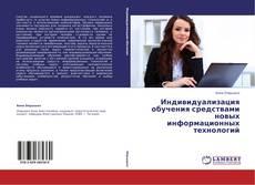 Bookcover of Индивидуализация обучения средствами новых информационных технологий