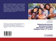 Borítókép a  Идиопатические желудочковые аритмии у детей и подростков 12-18 лет - hoz
