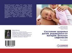 Bookcover of Состояние здоровья детей, родившихся от матерей, больных сифилисом